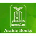 Dar-us-Salam Arabic